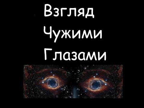 Страшные истории на ночь #2 (18+). Чужими глазами