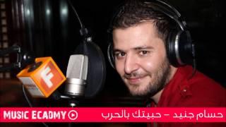 حسام جنيد  - حبيتك بالحرب / Hossam Jneid - Habbetk Belharb