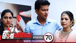 Lansupathiniyo | Episode 70 - (2020-03-02) | ITN Thumbnail