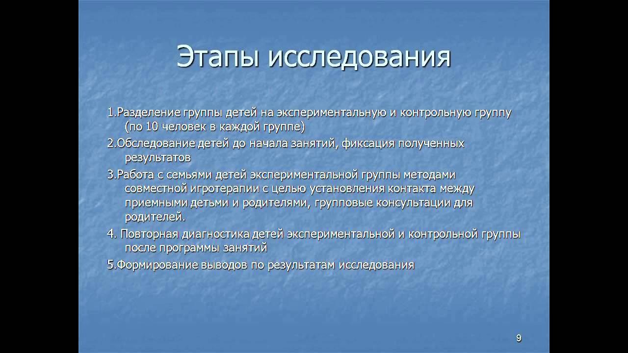 дипломная презентация по психологии и педагогике  дипломная презентация по психологии и педагогике