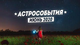 Астрособытия Июнь 2020