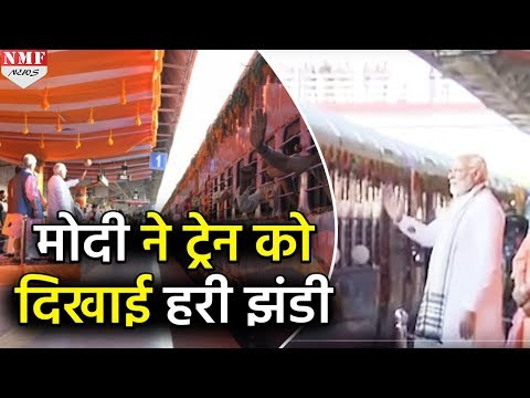मोदी ने Varanasi-Patna Chair Car Intercity को हरी झंडी दिखाकर किया रवाना
