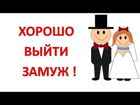 Можно ли удачно выйти замуж? как работают списки желаний?