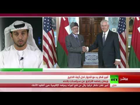 أمير قطر يدعو للحوار لحل أزمة الخليج - تعليق المحلل السياسي محمد تقي  - نشر قبل 3 ساعة