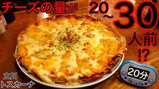 【⚠️閲覧注意】【大食い】激熱チーズの量が多過ぎてボタボタ崩れ落ちるピザ(3kg)の早食いチャレンジ‼️【MAX鈴木】【マックス鈴木】【Max Suzuki】【チャレンジメニュー】【デカ盛り】 thumbnail