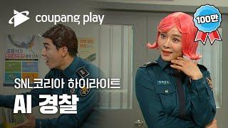 SNL코리아 옥주현하이라이트|AI 경찰 옥티머스…