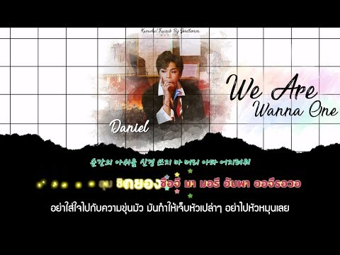 [Karaoke/Thaisub]We Are - WANNA ONE(워너원) | Mini Album 'I Promise You'