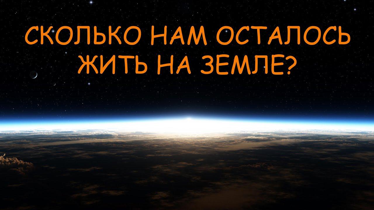 Сколько осталось жить земле