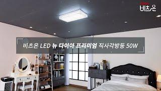 비츠온 LED 뉴 다이아 프리미엄 직사각방등 50W