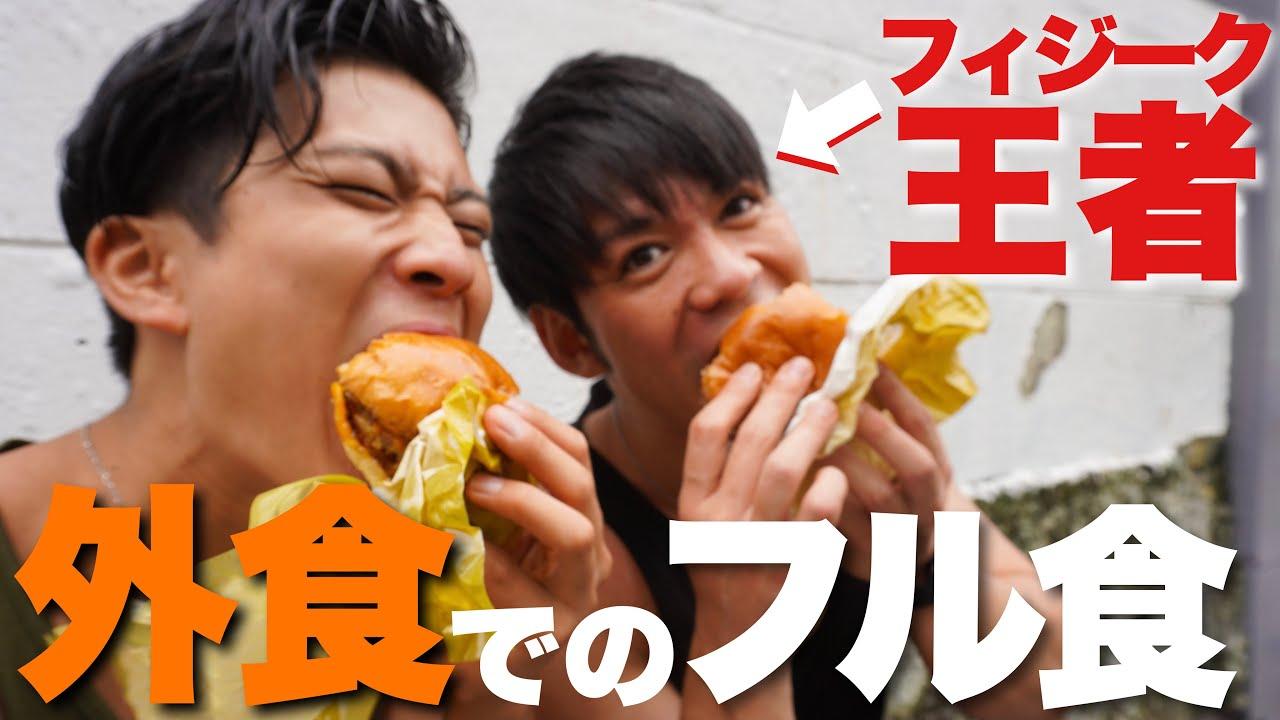【止まらない】筋肉大好きな男子の外食の1日