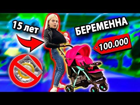 ЧТО КУПИТ БЕРЕМЕННАЯ в 15 ЛЕТ ШКОЛЬНИЦА на 50,000 РУБЛЕЙ