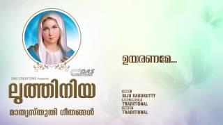 Uyaraname | Sung by Biju Karukutty | Luthiniya (Njangalkayi Daivamathave)  | HD Song