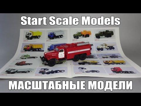 Start Scale Models - SSM | Масштабные модели 1:43 | Полный каталог продукции за 2016 год