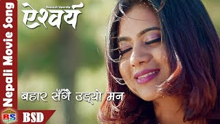 New Movie Song 2017 |बहार सँगै उड्यो मन | AISHWARYA | Nirmal Sharma/Keki Adhakari