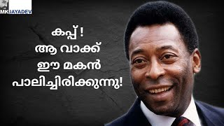 """""""Pele """"motivational success story Malayalam"""
