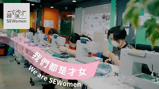 Publication Date: 2020-07-10 | Video Title: 【SEWomen 婦女展才】翠屏 │香港基督教女青年會