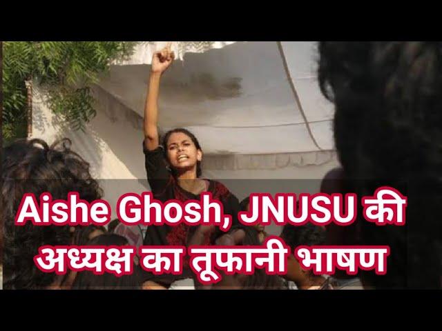 Aishe Ghosh बन गईं JNUSU की President | Election के पहले क्या कहा था?