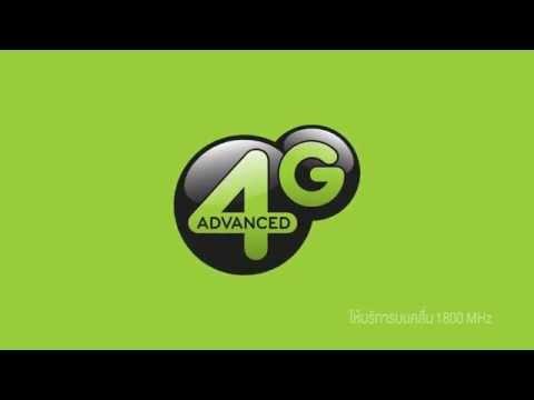 อีกขั้นกับ AIS 4G ADVANCED