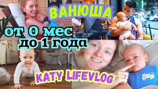 ФИЛЬМ для зрителей канала KatyLifeVlog. Ванюша от 0мес и до 1 года.Лучшие моменты первого года жизни
