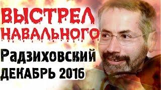Леонид Радзиховский декабрь 2016 Последнее интервью - Алексей Навальный идет на выборы.