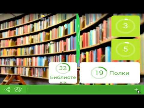 онлайн игра 94 процента 65 уровень картинка библиотека
