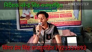 Kaun Hain Voh l Baahubali The beginning l Singer Prem Rajpurohit l