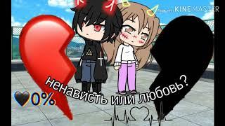 Гача лайв сериал ненависть или любовь  1 сезон 3 серия