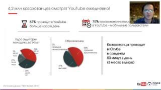 Запись вебинара «Возможности YouTube для медиа»