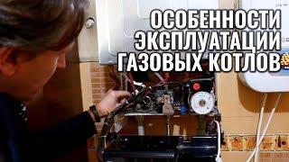 видео Решение проблем эксплуатации отопительных котлов