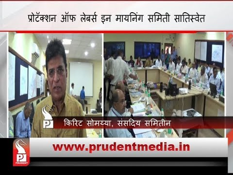 STATUS OF WORKERS IN MINING COMPANIES & PORTS IN GOA SATISFACTORY? _Prudent Media Goa