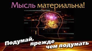 Слова и мысли материальны.Как мысли влияют на вашу жизнь.