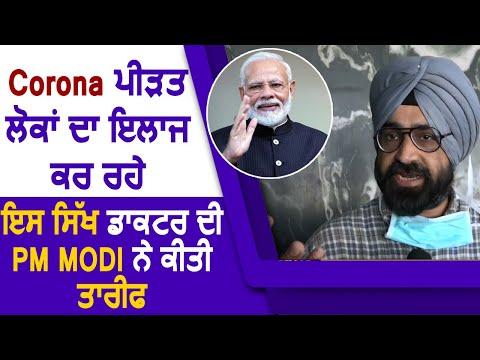 Corona के मरीज़ों का इलाज कर रहे इस Sikh Doctor की PM Modi ने की तारीफ़