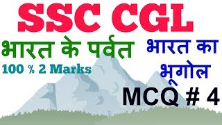 SSC CGL - indian geography MCQ -4 in hindi   INDIAN MOUNTAIN important questions in Hindi   GK