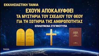 Ο Παντοδύναμος Θεός αποκαλύπτει μυστήρια από το 6.000 ετών σχέδιο διαχείρισής Του