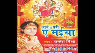 Lagal Ba Dashara Ke Mela (Rakesh Mishra) New Super Hit DJ Mix Bhojpuri Devi Geet 2012-13