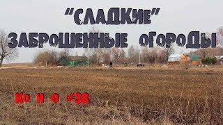 Ко и О (38) Поиск клада в деревне