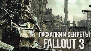 ПЕРЕЗАЛИВ Пасхалки и Секреты Fallout 3