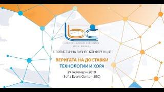 Invitation to Logistics Business Conference 2019