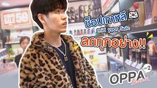 Oppa Review EP.2 พาช็อป ชิม ชิล ในแหล่งช็อปปิ้งชื่อดังของวัยวุ่นเกาหลี