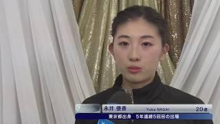 【全日本フィギュアスケート選手権2018】女子フリー<永井優香選手>イ...