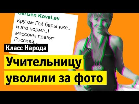 Учительницу из Барнаула уволили из-за откровенных фото | Класс народа