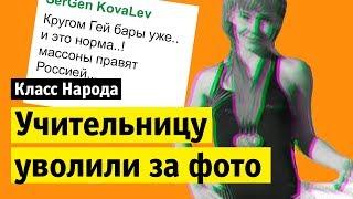 Учительницу из Барнаула уволили из-за откровенных фото   Класс народа