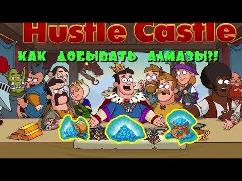Hustle Castle Алмазы как их добывать?