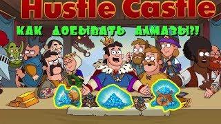 Секреты Hustle Castle