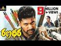 Ranadheera Telugu Full Movie | Latest Telugu Full Movies | Jayam Ravi | Sri Balaji Video