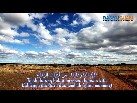 Thola'al Badru 'Alaina Lirik | طلع البدر علينا