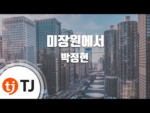 [TJ노래방] 미장원에서 - 박정현 (In The Beauty Salon - Lena Park) / TJ Karaoke