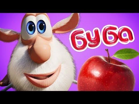 Буба - Яблоко - Смешной Мультфильм - Классные Мультфильмы - Простые вкусные домашние видео рецепты блюд