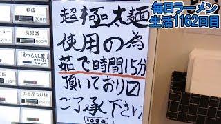 【最長】茹で時間15分の超極太麺をすする 長男、もんたいちお 千葉【飯テロ】 SUSURU TV.第1162回