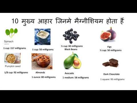 मैग्नीशियम युक्त मुख्य आहार | Top Magnesium Rich Foods + Magnesium Benefits